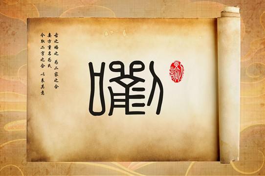 刘 刘氏家谱字辈查询 刘姓男孩取名图片