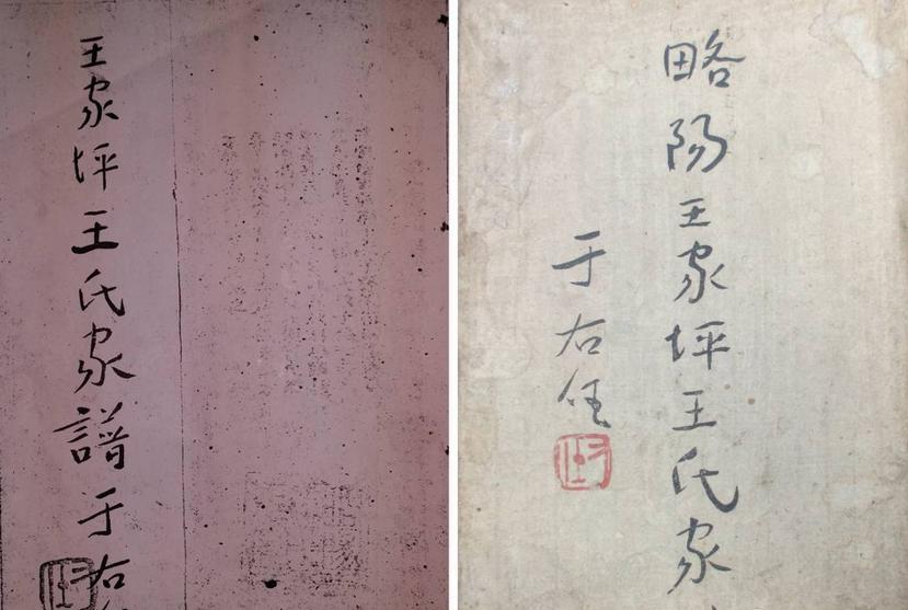 在略阳县档案馆,保存有一份于右任题写书名的《王家坪王氏家谱》。2014年春节期间,笔者在灵应寺采风时,偶然从当地一位名叫王建新的王氏后人家中,看到了另外一本于右任先生题写书名的《略阳王家坪王氏家谱》(1)。比较两本家谱,笔者发现于右任题写的书名、书名位置及人名款明显不同。  于右任题写书名的两本家谱封面对比-左边略阳档案馆收藏,右边王氏后人收藏 关于于右任为略阳《王家坪王氏家谱》题写书名的时间及缘由,王氏后人听别人介绍说,王氏先辈早年可能曾经参加了孙中山领导的同盟会,后来于右任兵败陕西,逃难路经略阳,曾住